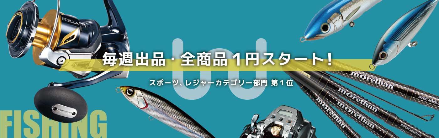 毎週出品・全商品1円スタート!フィッシング部門 出品数 第1位
